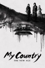 My Country: The New Age พลิกชาติท้าปฐพี