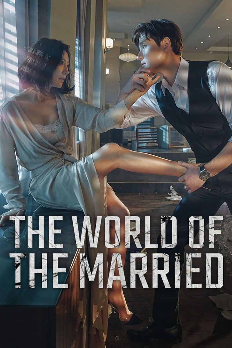 A World of Married Couple หลังภาพแห่งความสุข